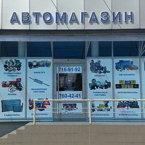 Автомагазины Гдова