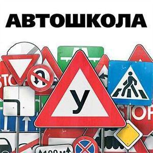 Автошколы Гдова