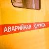 Аварийные службы в Гдове