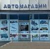Автомагазины в Гдове