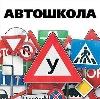 Автошколы в Гдове