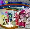 Детские магазины в Гдове