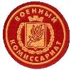 Военкоматы, комиссариаты в Гдове